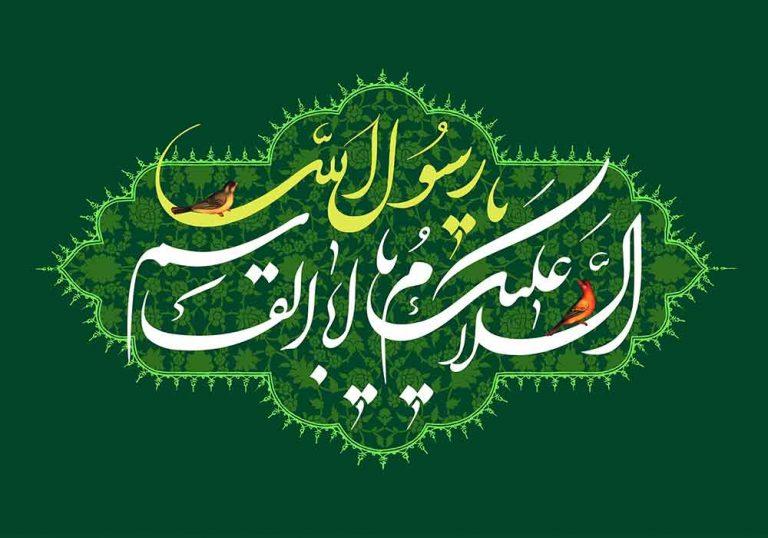 صلوات بر حضرت محمد (ص)