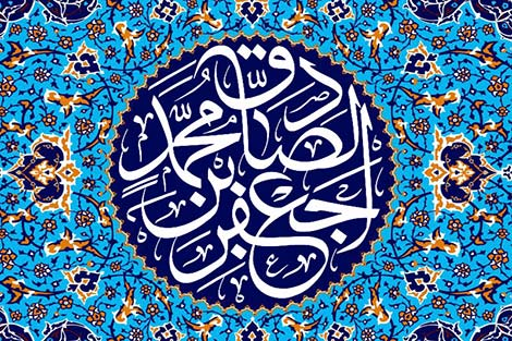 صلوات بر امام جعفر صادق عليه السلام