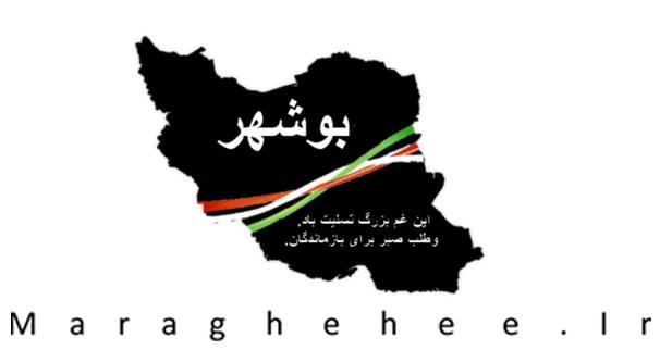 تسلیت در پی وقوع زمین لرزه در استان بوشهر
