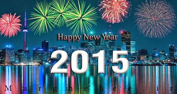 تبریک آغاز سال نو میلادی