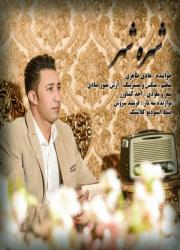 دانلود آهنگ جدید هادی طاهری شهره شهر