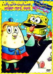 دانلود دوبله فارسی انیمیشن باب اسفنجی عصبانیت خانوم پاف SpongeBob: Demolition Doofus