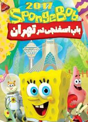 دانلود انیمیشن باب اسفنجی در تهران با دوبله فارسی SpongeBob in Tehran