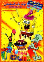 دانلود دوبله فارسی انیمیشن تولد باب اسفنجی Happy Birthday Bob