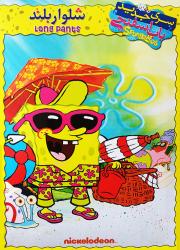 دانلود دوبله فارسی انیمیشن باب اسفنجی شلوار بلند SpongeBob: LongPants