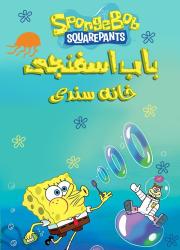 دانلود دوبله فارسی انیمیشن باب اسفنجی خانه سندی SpongeBob A Flea In Her Dome