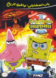 دانلود کارتون باب اسفنجی ماقبل تاریخ با دوبله فارسی SpongeBob SquarePants