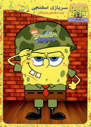 دانلود دوبله فارسی انیمیشن باب اسفنجی: سربازی اسفنجی SpongeBob