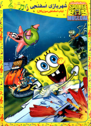 دانلود انیمیشن باب اسفنجی در شهربازی اسفنجی Bob in the SpongeCity