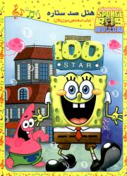 دانلود دوبله فارسی انیمیشن باب اسفنجی در هتل صد ستاره SpongeBob in 100 Stars Hotel