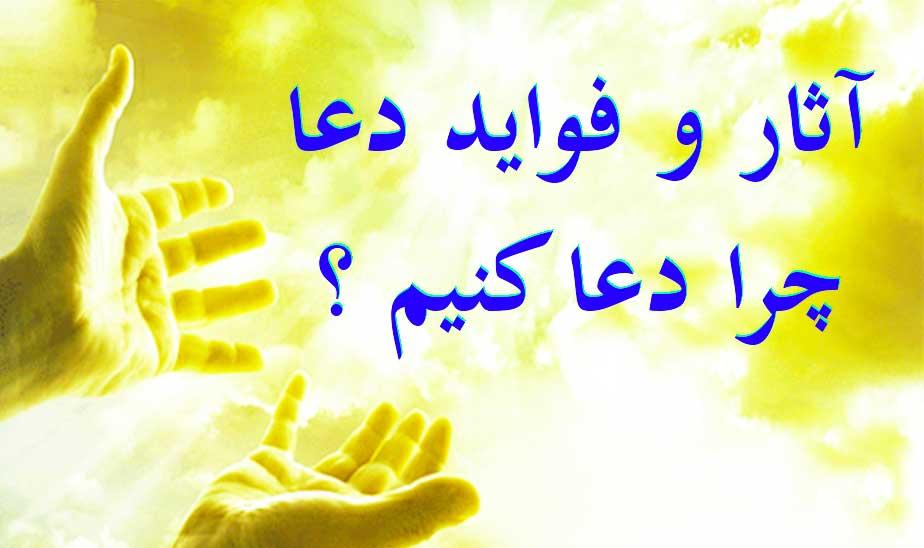 چرا دعا کنیم ؟ فواید و ارزش دعا کردن ۲