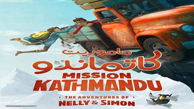 انیمیشن ماموریت کاتماندو: ماجراهای نلی و سایمون ۲۰۱۷-دوبله فارسی-Mission Kathmandu: The Adventures of Nelly & Simon