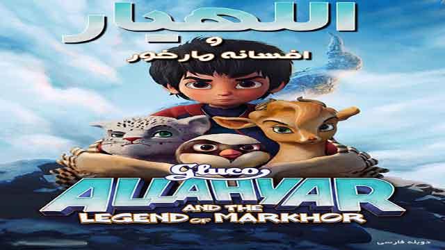 انیمیشن اللهیار و افسانه مارخور -دوبله-Allahyar and the Legend of Markhor 2018
