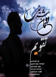 دانلود آهنگ جدید دومآن شریفی تقویم