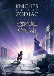 دانلود انیمیشن شوالیه های زودیاک با دوبله فارسی Knights of the Zodiac 2019