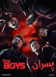 دانلود فصل اول سریال پسران با دوبله فارسی The Boys Season 1 2019