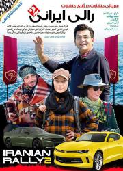 دانلود قسمت شانزدهم رالی ایرانی ۲ فصل دوم