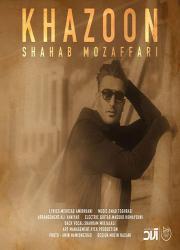 دانلود آهنگ جدید شهاب مظفری به نام خزون پخش شده در سریال ستایش