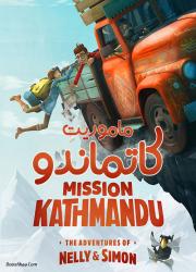 دانلود انیمیشن ماموریت کاتماندو: ماجراهای نلی و سایمون ۲۰۱۷ با دوبله فارسی
