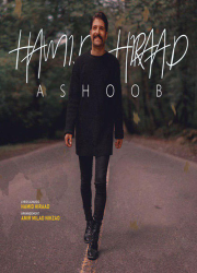 دانلود آهنگ جدید حمید هیراد به نام آشوب Hamid Hiraad