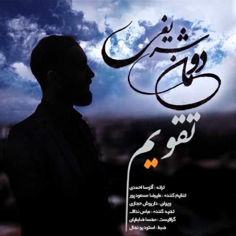 دانلود آهنگ جدید دومان شریفی به نام تقویم
