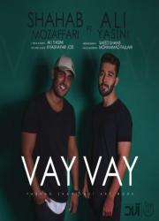 شهاب مظفری و علی یاسینی وای وای | دانلود آهنگ شهاب مظفری و علی یاسینی به نام وای وای + متن ترانه