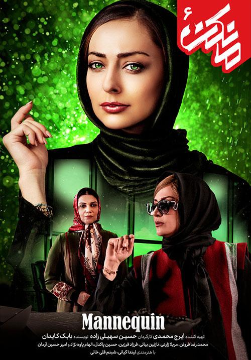 دانلود قسمت ششم سریال ایرانی مانکن با کیفیت عالی 1080p
