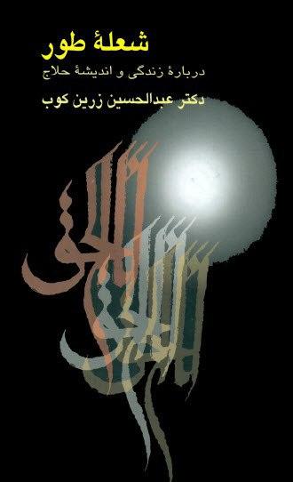 دانلود کتاب شعله طور از عبدالحسین زرین کوب