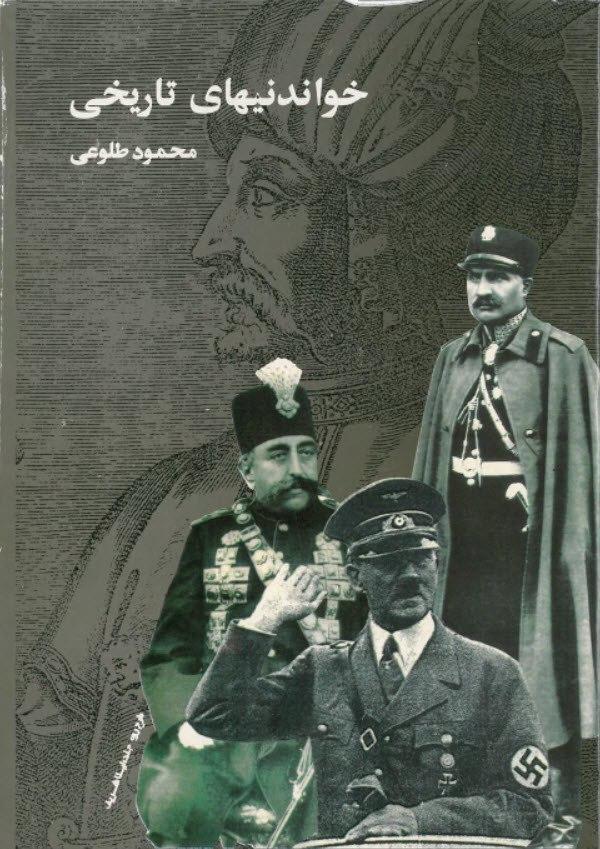 دانلود کتاب خواندنیهای تاریخی از محمود طلوعی