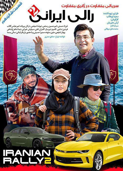 دانلود قسمت شانزدهم مستند مسابقه رالی ایرانی ۲ با کیفیت عالی 1080p Full HD