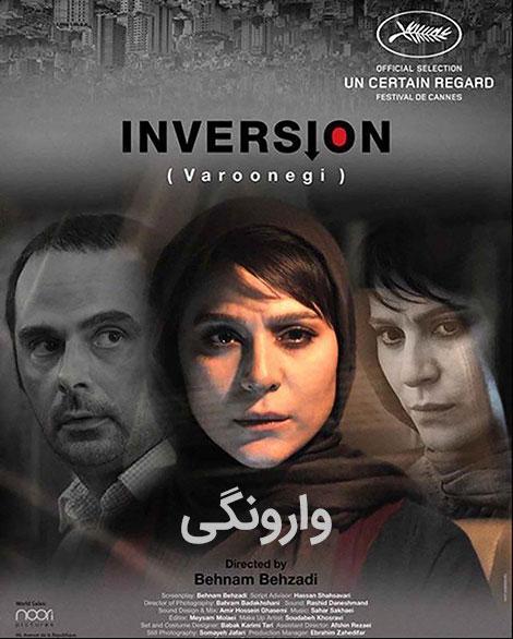 دانلود فیلم سینمایی ایرانی وارونگی Inversion با کیفیت 1080p Full HD