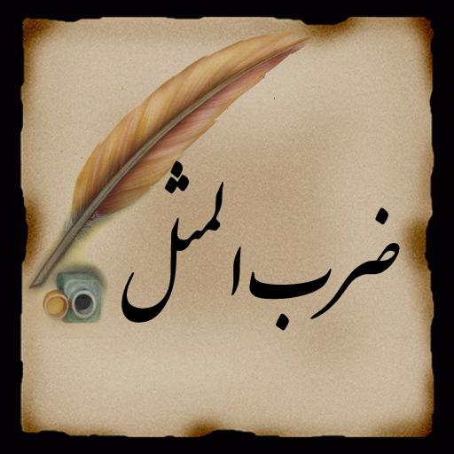 ضرب المثل های عربی با معادل فارسی