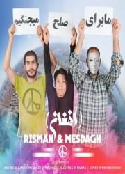 دانلود آهنگ جدید ریسمان و مصداق افغان