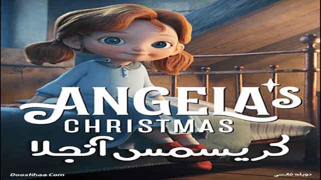 انیمیشن کریسمس آنجلا با دوبله فارسی Angela's Christmas 2017