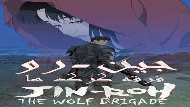 انیمیشن جین رو: فرقه گرگ ها -دوبله-Jin-Roh: The Wolf Brigade 1999