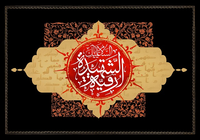مراسم شب سوم روضه حضرت رقیه (س) 98 - هیئت مذهبی محبان الرقیه(س)بیلند