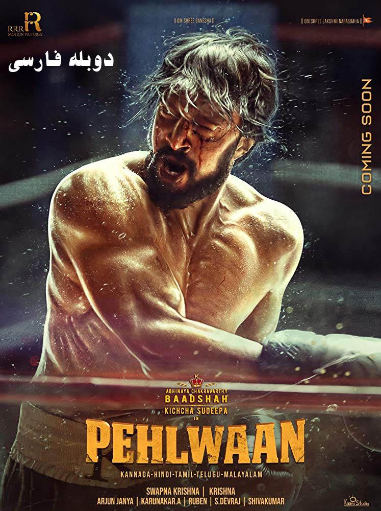 دانلود فیلم هندی پهلوان Pehlwaan 2019