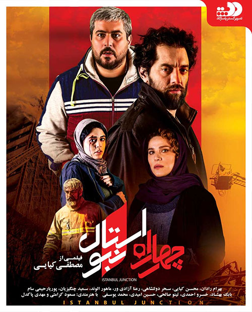 دانلود فیلم سینمایی چهارراه استانبول با کیفیت عالی 1080p Full HD