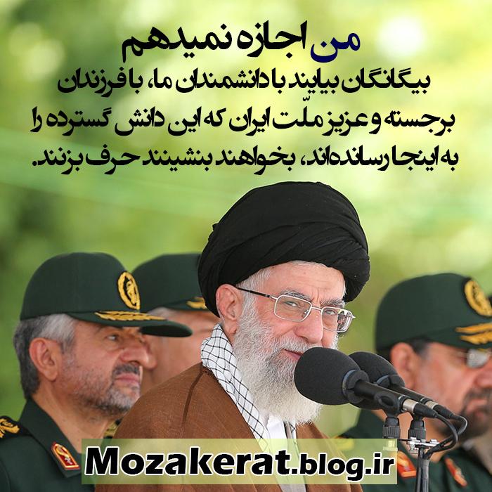 http://rozup.ir/view/296365/Mozakerat-khamenei-Man-ejaze-nemidaham.jpg