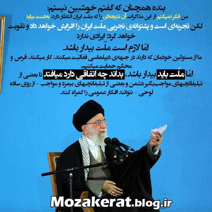http://rozup.ir/view/296366/Mozakerat-khamenei-bayad-bedanad.jpg
