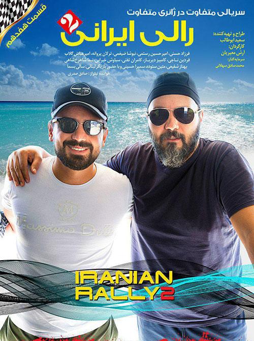 دانلود قسمت هفدهم مستند مسابقه رالی ایرانی ۲ با کیفیت عالی 1080p Full HD