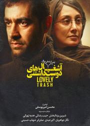 دانلود فیلم آشغال های دوست داشتنی