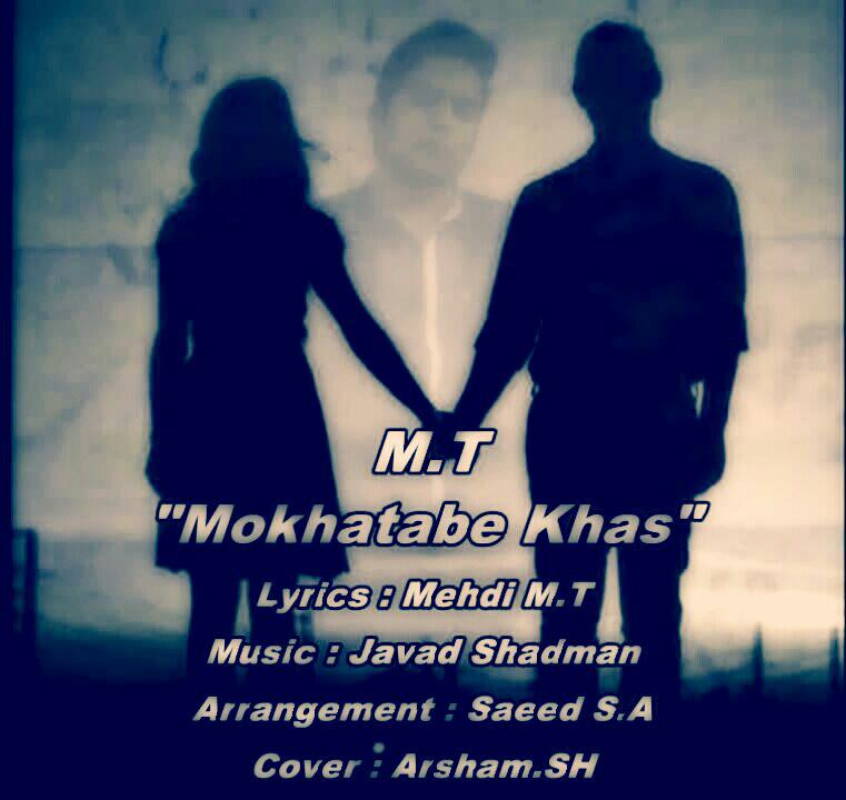 دانلود آهنگ جدید M.T به نام مخاطب خاص