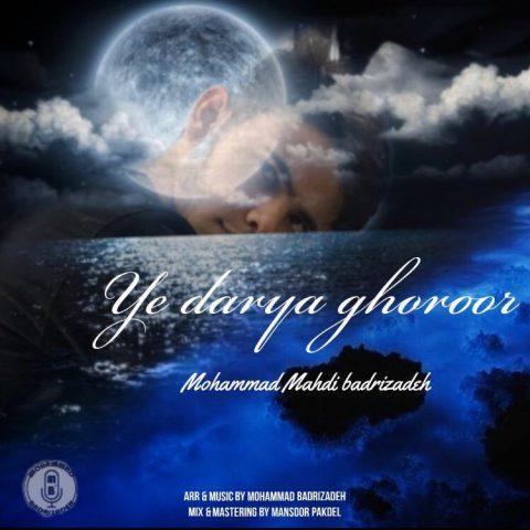 دانلود آهنگ جدید محمد مهدی بدری زاده به نام یک دریا غرور