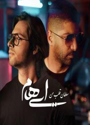 دانلود آهنگ جدید گروه ایهام به نام سلطان قلب من Ehaam