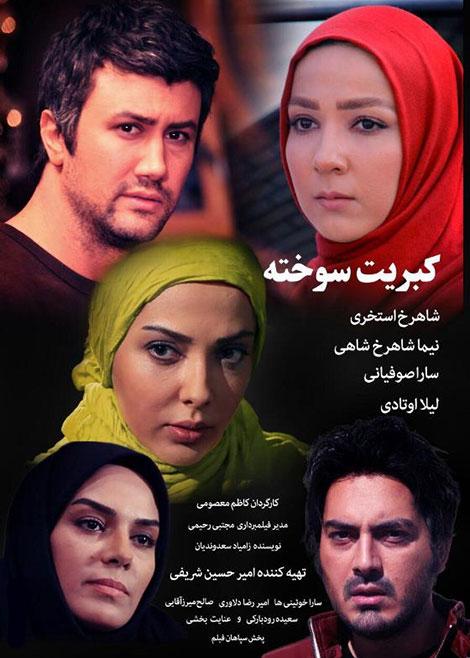 دانلود فیلم سینمایی ایرانی کبریت سوخته با کیفیت عالی 1080p Full HD