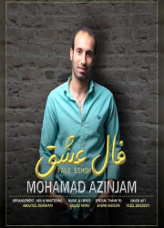 دانلود آهنگ جدید محمد آذین جم فال عشق