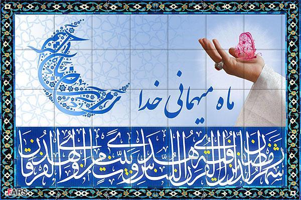 زیباترین عکس نوشته های معنوی برای ماه مبارک رمضان 94