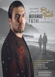دانلود آهنگ جدید محمد فتحی قلبم مال تو