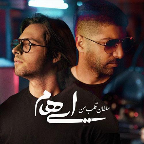 دانلود آهنگ جدید و بسیار زیبای گروه ایهام به نام سلطان قلب من
